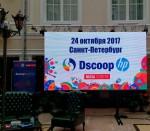 конференция DSCOOP-2017