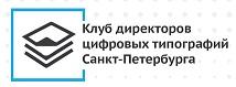 Клуб директоров цифровых типографий СПб