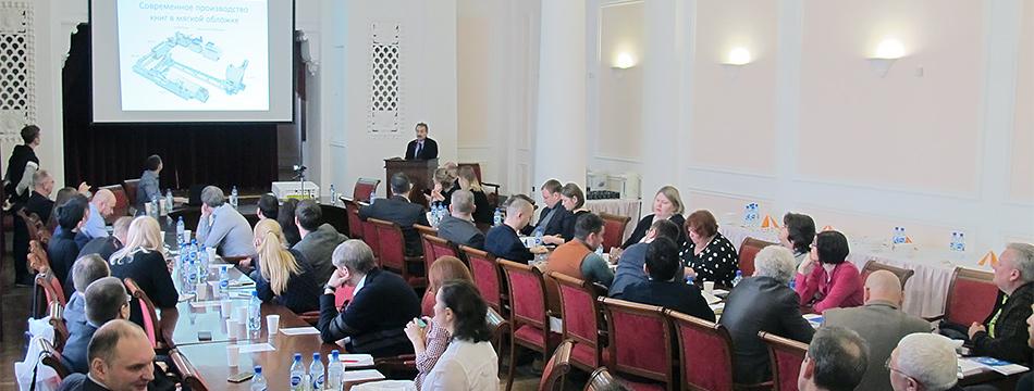 VIII Уральский полиграфический форум