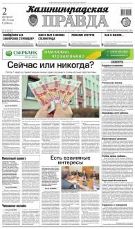 """""""Калининградская область"""""""