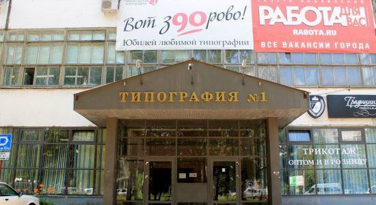 ООО «Чебоксарская типография №1»