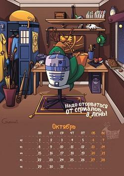 Календарь для ленивых
