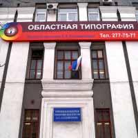 Воронежская областная типография
