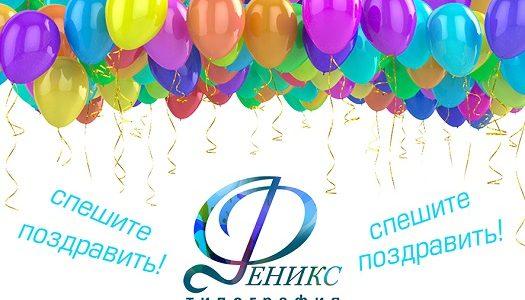 """Типографии """"Феникс"""" 15 лет"""