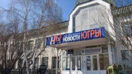 АО «Издательский дом «Новости Югры»