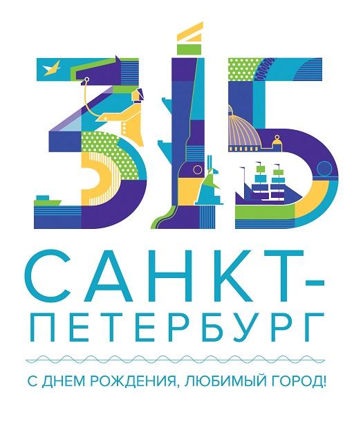 315 лет со дня основания Санкт-Петербурга
