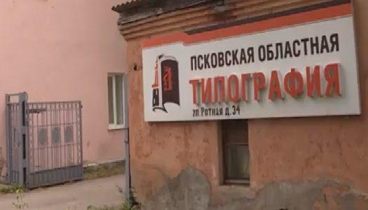 Псковская областная типография