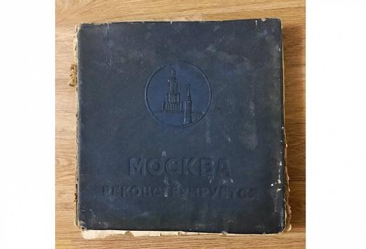 """Альбом """"Москва реконструируется"""""""