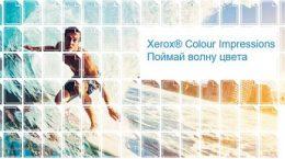 Мелованная бумага Xerox Colour Impressions