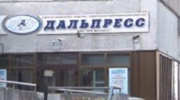 """ИПК """"Дальпресс"""""""