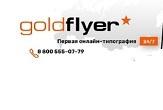 GoldFlyer