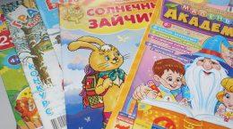 детские журналы