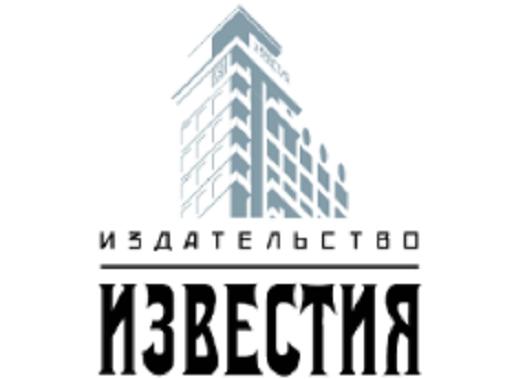 """ФГУП """"Издательство """"Известия"""""""
