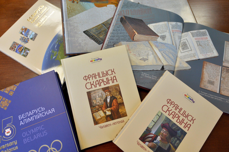 Белорусские книги