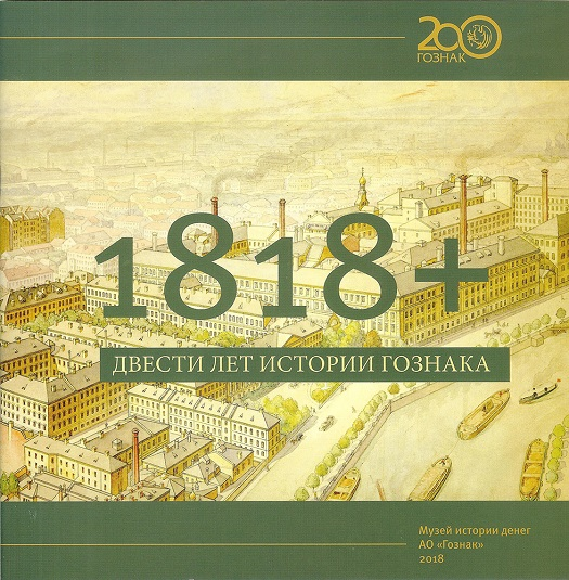200 лет Гознака