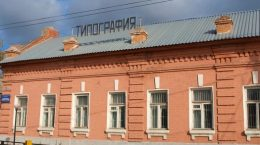 типография в г. Серпухов