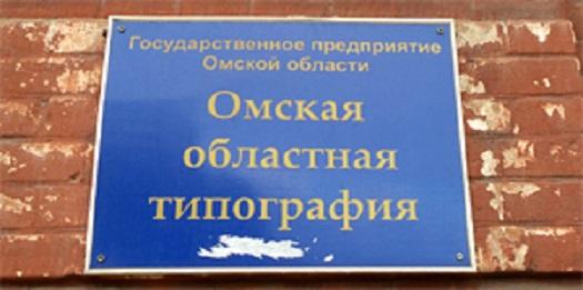 Омкая областная типография