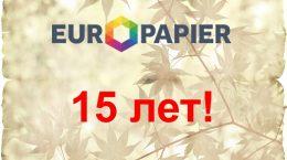Европапир 15 лет