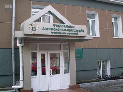 УФАС по Красноярскому краю