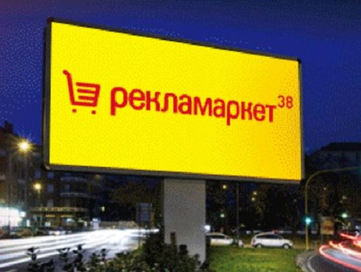 "типография ""Рекламаркет"""