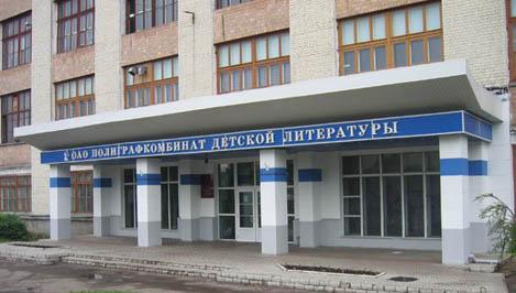 Тверской полиграфический комбинат детской литературы