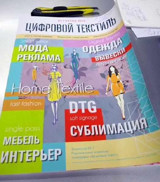 Цифровой текстиль