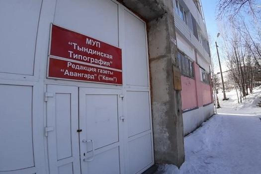 Тындинская типография