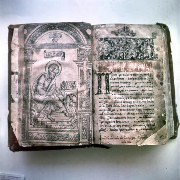 """книга """"Апостол"""""""