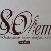 Картографическая фабрика ВСЕГЕИ отмечает 80-летний юбилей