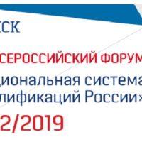 V Всероссийский форум «Национальная система квалификаций России»