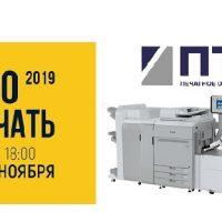 Выставка-презентация «ПРОпечать» в Тюмене
