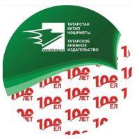 100-летие Татарского книжного издательства